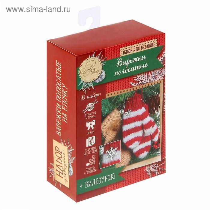 """Набор для вязания Новогоднее украшение на ёлку""""Варежки полосатые красные """", 10,7 х 16,3 х 5,6 см 1"""