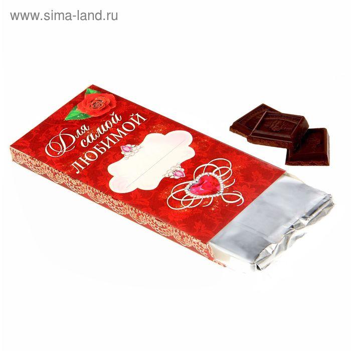 """Коробка для шоколада """"Для самой любимой"""", 7,7 х 16 см"""