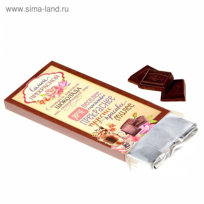 """Коробка для шоколада """"Самой прекрасной"""", 7,7 х 16 см"""