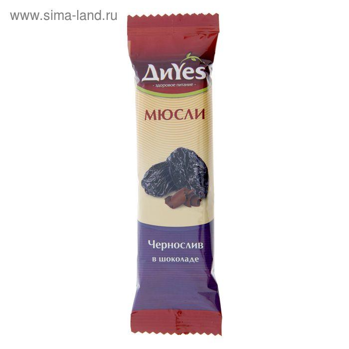 "Батончики мюсли ""ДиYes"" чернослив в шоколаде без сахара 25г/36шт"