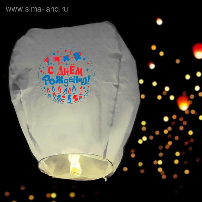 """Небесный фонарик """"С Днем Рождения"""""""