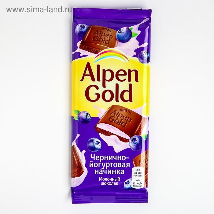 Шоколад Альпен Голд 90г  Чернично-йогуртовый