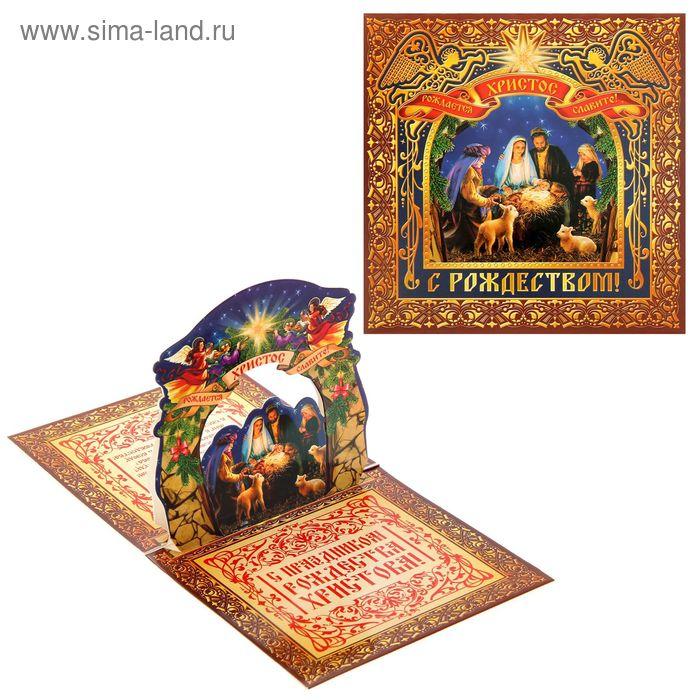 """Объемная открытка """"С Рождеством! Вертеп"""""""