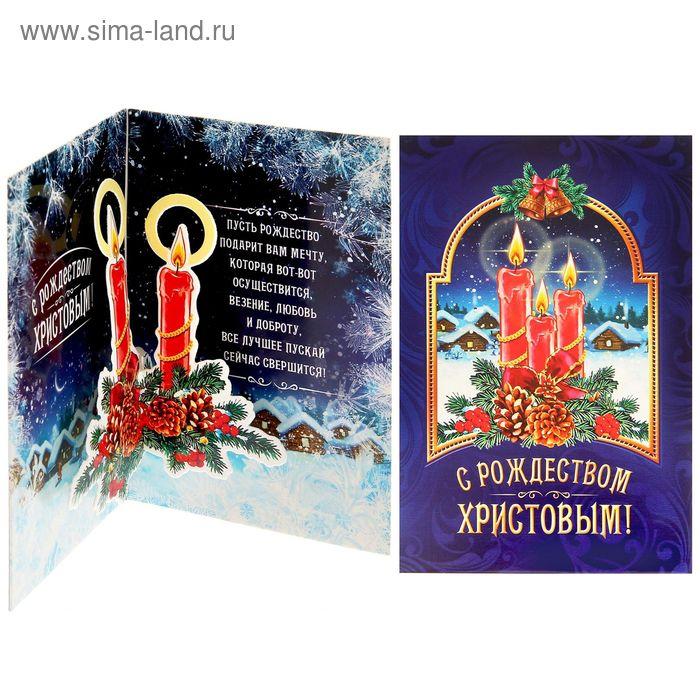 """Объемная открытка """"С Рождеством! Свечи"""""""