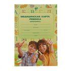 Медицинская карта ребенка А4, 16 листов, картонная обложка, блок офсет 65 г/м2