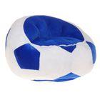 Мягкая игрушка «Мяч-кресло», цвет синий