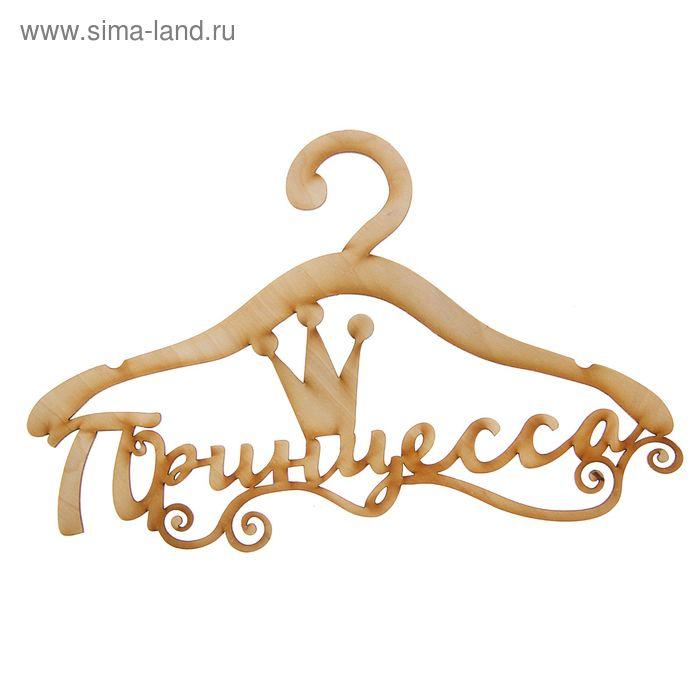 """Вешалка декоративная """"Принцесса"""", дерево, 30 × 15 × 0,3 см 1273907"""