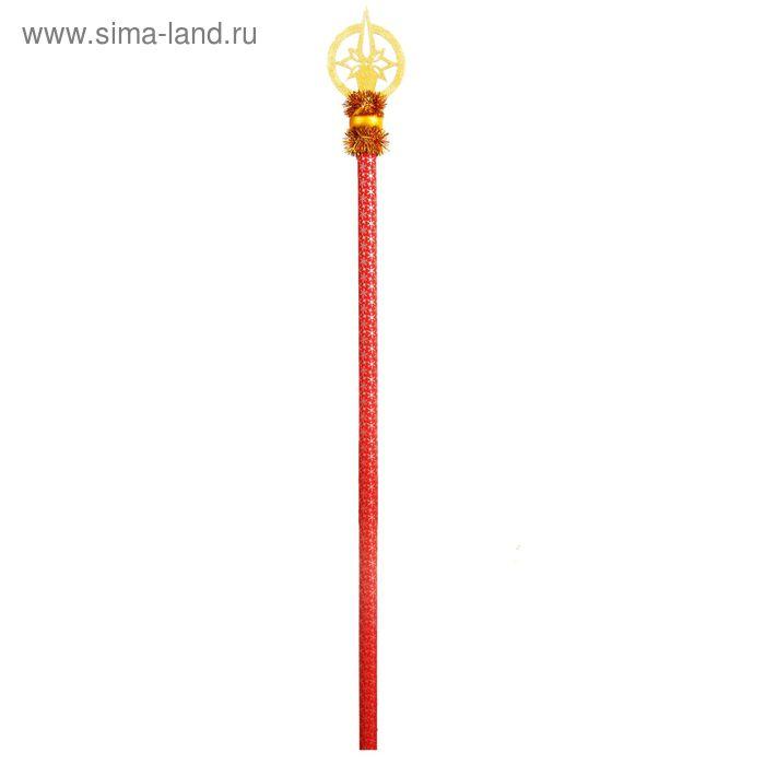 """Посох Деда Мороза """"Звезда в кольце"""", длина 160 см, цвет красно-золотой"""