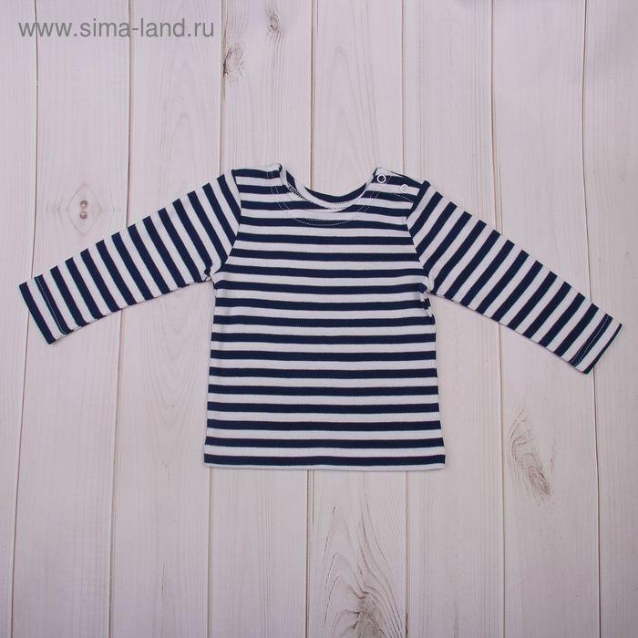 """Джемпер для мальчика """"Остров сокровищ"""", рост 74 см (48), цвет синий, принт полоска (арт. ЮДД383210_М)"""