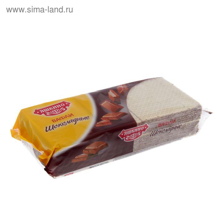 """Вафли """"Яшкино"""" Шоколадные, 300 гр"""