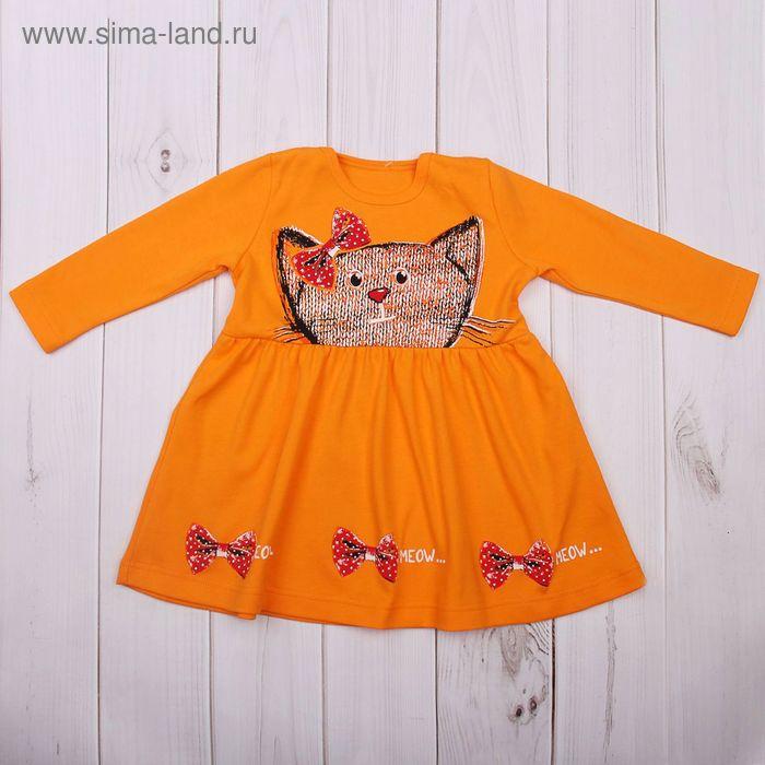 """Платье для девочки """"Платья для малышек"""", рост 74 см (48), цвет оранжевый (арт. ДПД082067_М)"""