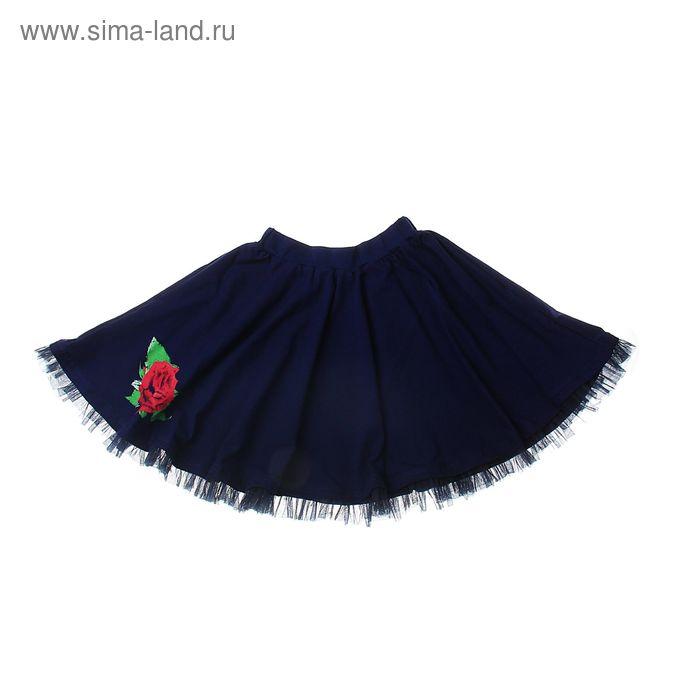 "Юбка для девочки ""Королева цветов"", рост 116 см (60), цвет тёмно-синий (арт. ДЮК191804_Д)"