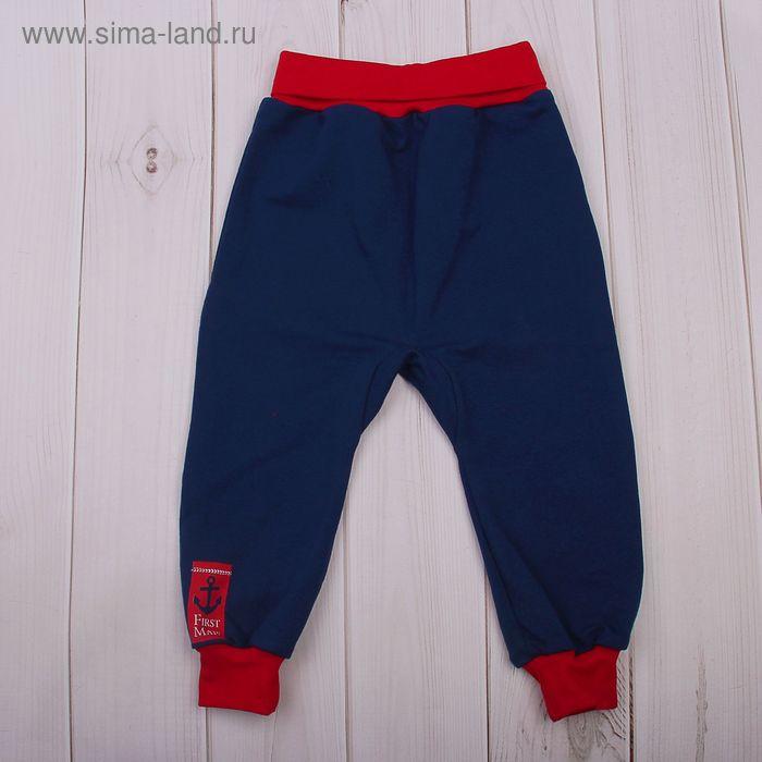 "Брюки для мальчика ""Капитан"", рост 86 см (52), цвет синий (арт. ЮБМ737258_М)"