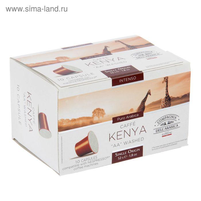 """Кофе в капсулах Puro Arabica Kenya """"AA"""" Washed 52 г, 10 капсул, для формата Nespresso"""