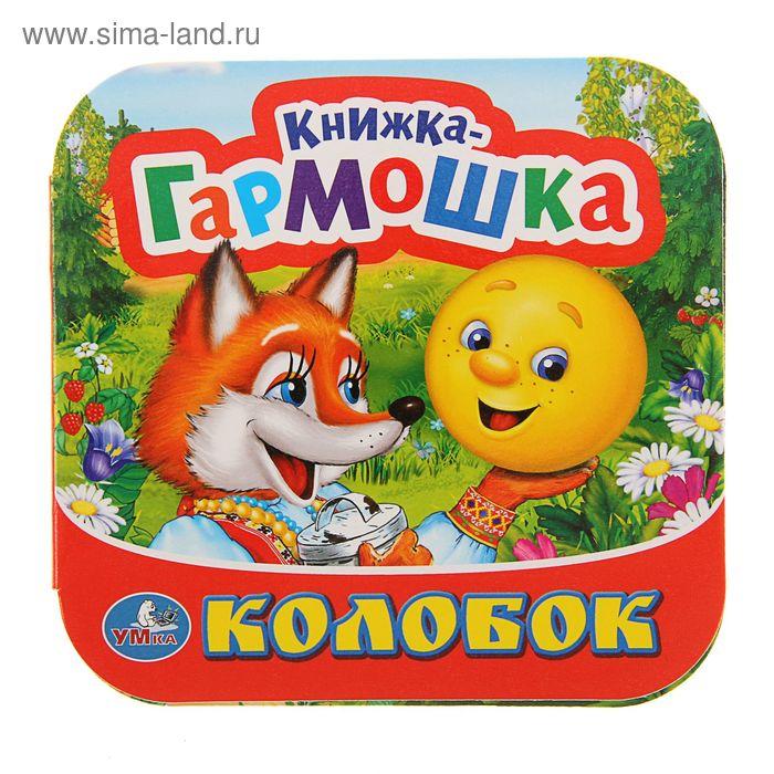 "Книжка-гармошка ""Колобок"", 135*130мм"