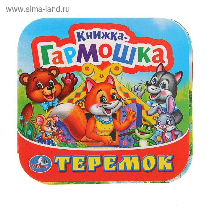 "Книжка-гармошка ""Теремок"", 135*130мм"