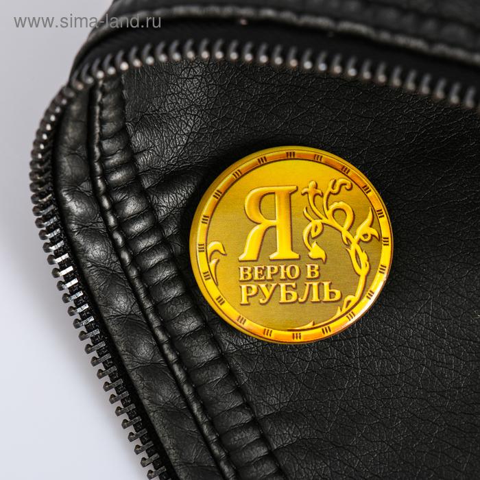 "Значок закатной ""Рубль"", 3,5 х 3,5 см"