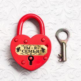 """Замок свадебный с ключом """"Ты+Я=Семья"""""""