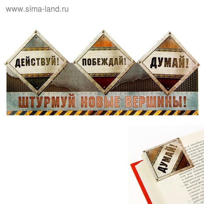 """Закладки уголки для книг """"Штурмуй новые вершины"""""""