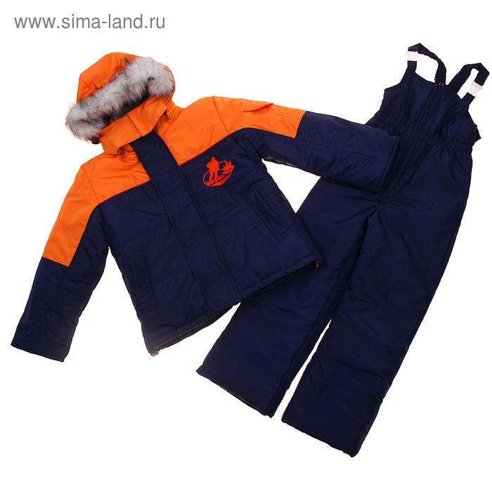 Комплект зимний для мальчика, рост 116 см, цвет синий/оранжевый (арт. Ш-059)