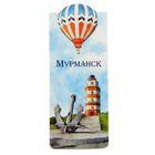 Закладка магнитная «Мурманск»