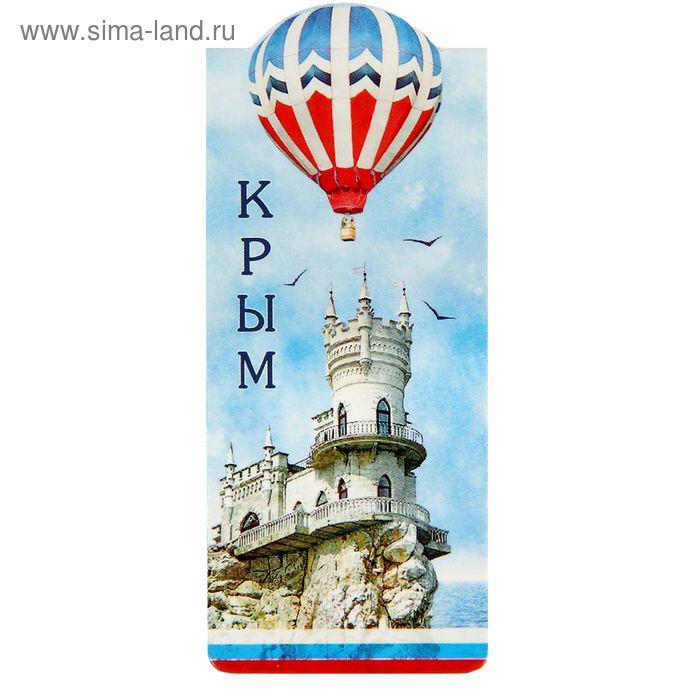 """Закладка магнитная """"Крым"""""""