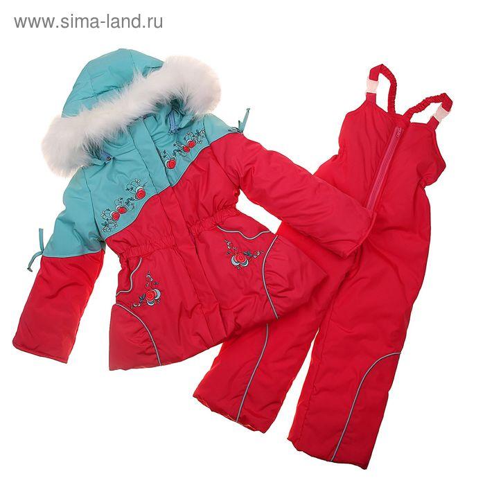 Комплект зимний для девочки, рост 98 см, цвет розовый/бирюзовый (арт. Ш-074)
