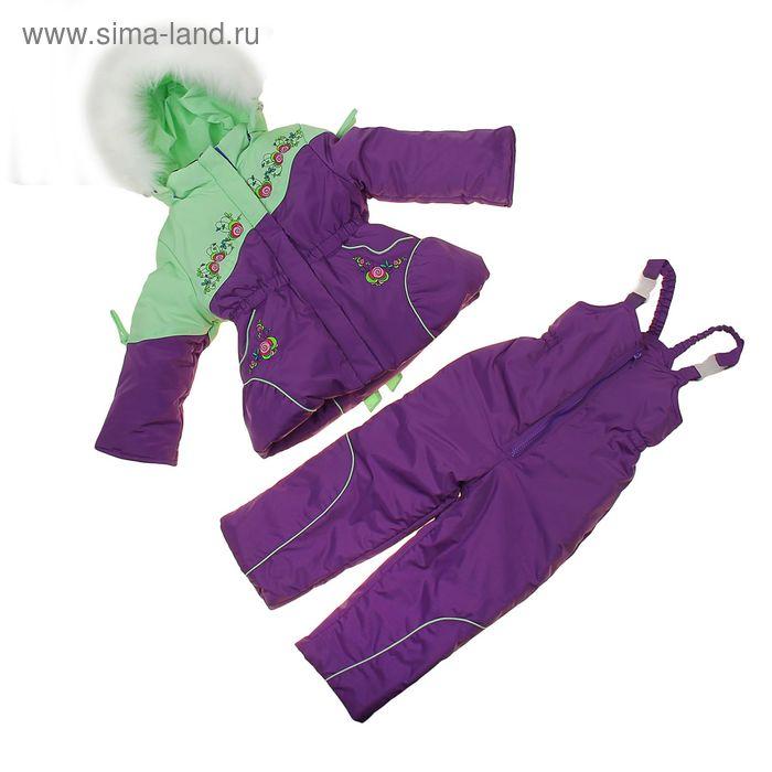 Комплект зимний для девочки, рост 98 см, цвет сиреневый/салатовый (арт. Ш-074)