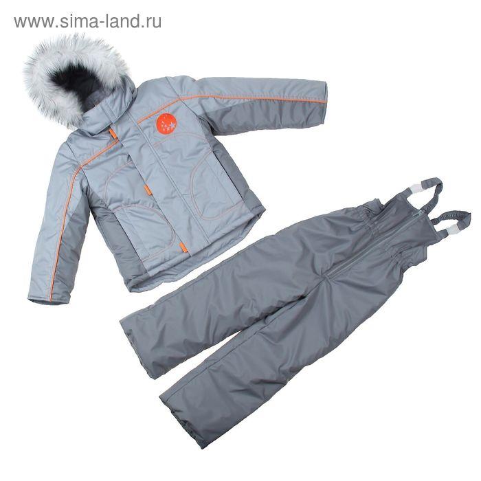 Комплект зимний для мальчика, рост 110 см, цвет серый (арт. Ш-0150)