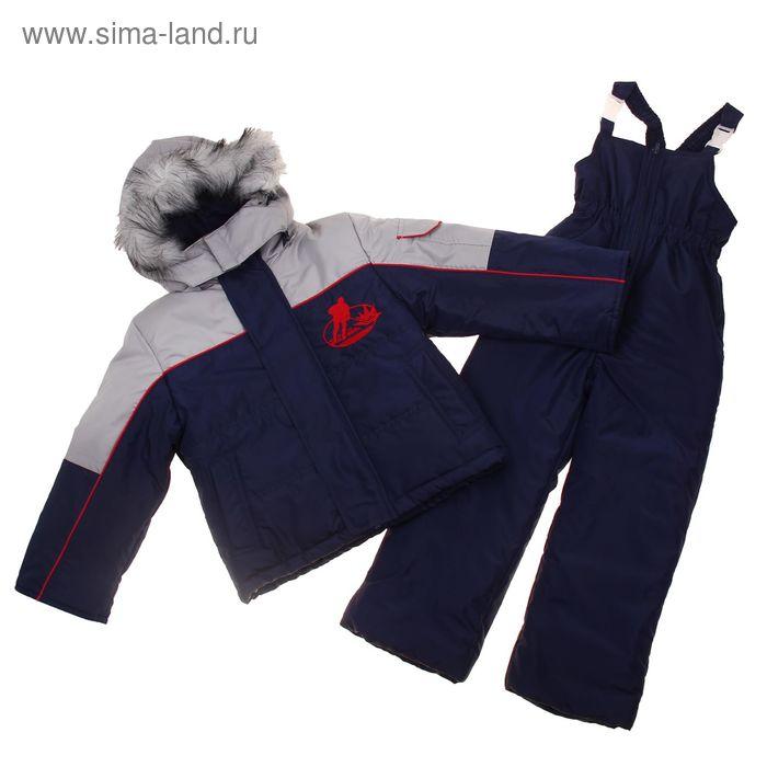 Комплект зимний для мальчика, рост 104 см, цвет синий/серый (арт. Ш-059)