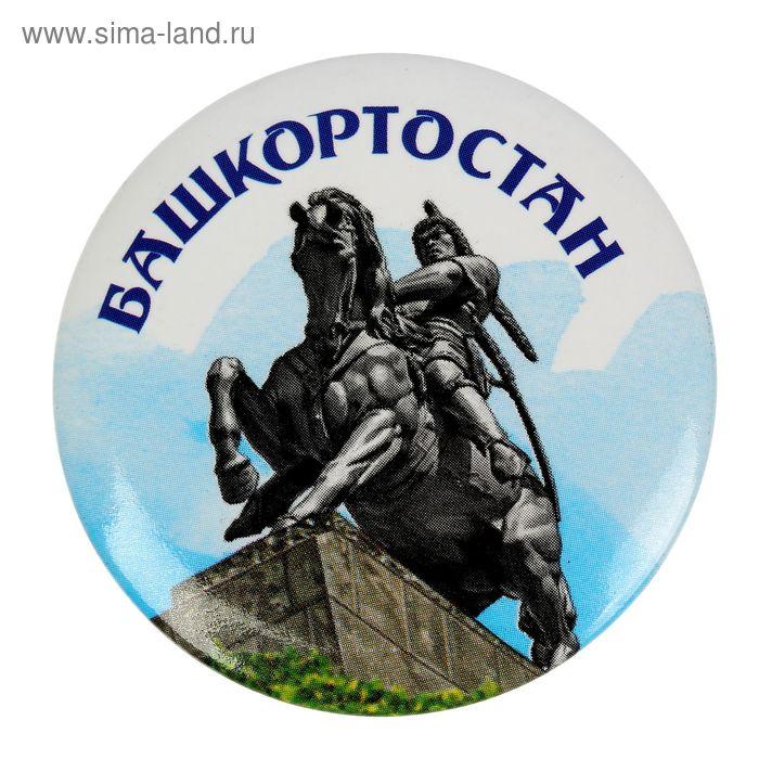 """Значок """"Башкортостан"""""""