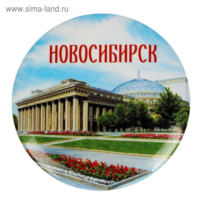 """Значок закатной """"Новосибирск"""""""