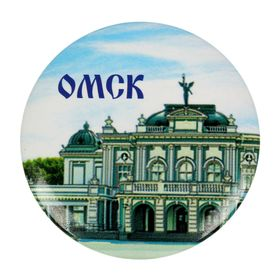Значок закатной 'Омск' Ош