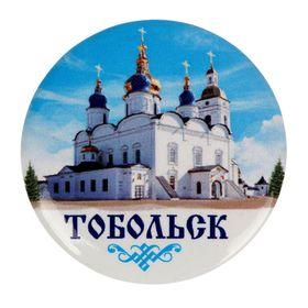 Значок закатной 'Тобольск' Ош