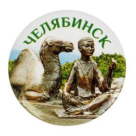 Значок закатной 'Челябинск' Ош