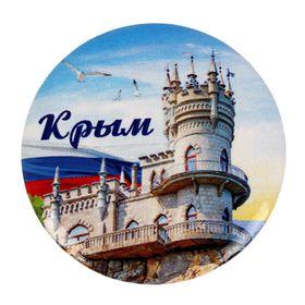 Значок закатной 'Крым' Ош