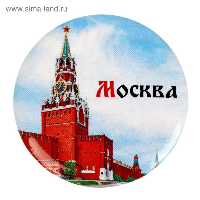 """Значок закатной """"Москва"""""""