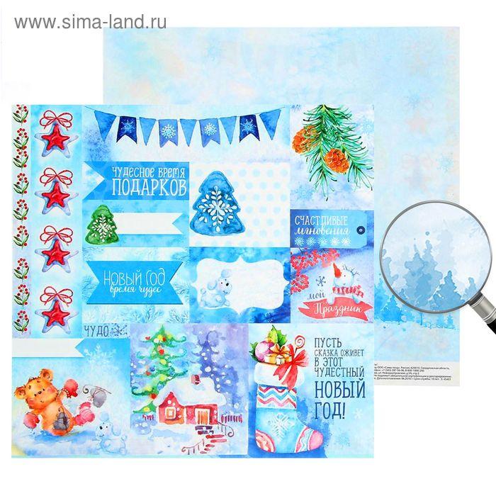 """Бумага для скрапбукинга Сказки о зиме """"Чудесное время подарков""""30.5 x 30.5 см, 180 г/м"""