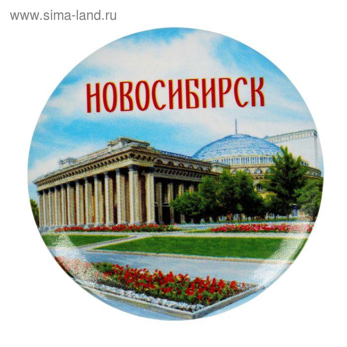"""Магнит закатной """"Новосибирск"""""""