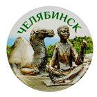 """Магнит закатной """"Челябинск"""""""