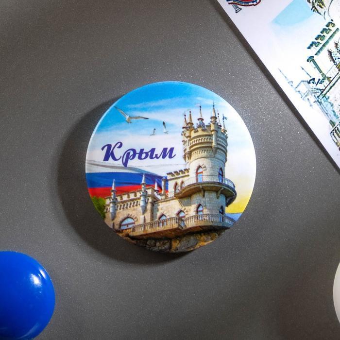 """Магнит закатной """"Крым"""""""