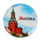 """Магнит закатной """"Москва"""""""
