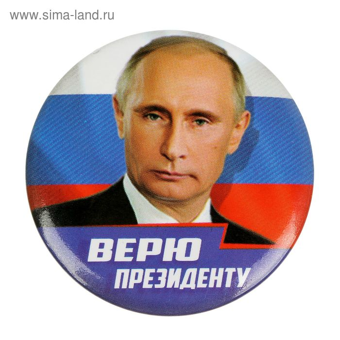 """Магнит закатной """"Верю президенту"""""""