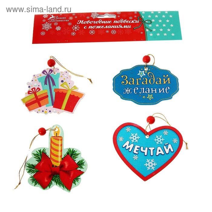 """Подвески новогодние """"Загадай желание"""", набор 4 штуки"""