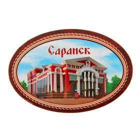 """Магнит-открывашка """"Саранск"""""""