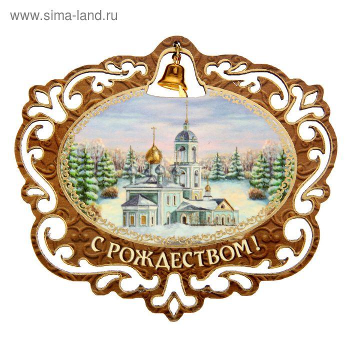 """Деревянный магнит с колокольчиком """"Храм. С Рождеством!"""""""