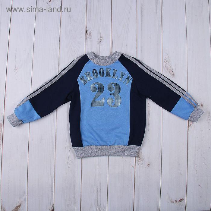 Джемпер для мальчика, рост 86-92 см (52), цвет тёмно-синий/голубой (арт. Д 08317-П_М)