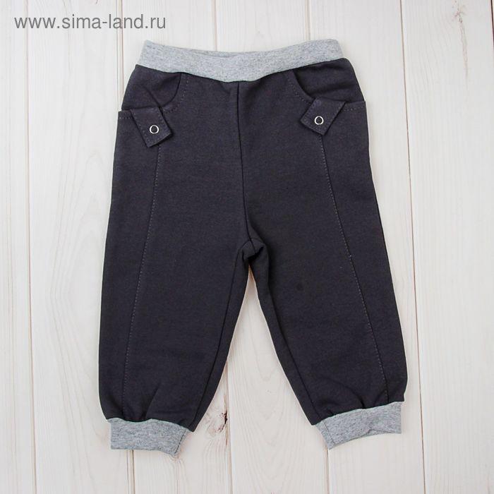 Брюки для мальчика, рост 80 см (52), цвет тёмно-серый (арт. Д 07214_М)