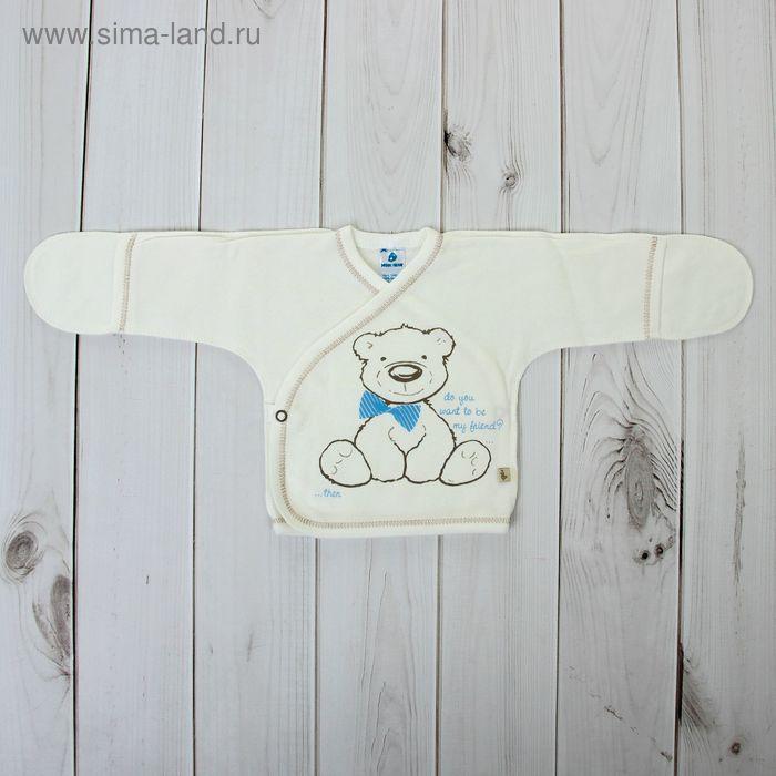 Распашонка для мальчика, рост 62 см, цвет молочный 161010_М