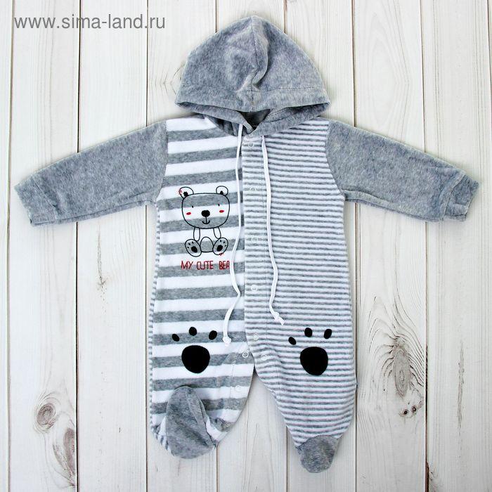 Комбинезон детский, рост 62 см, цвет серый, 9185_М
